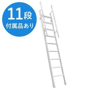 【11段】ルカーノラダー アルミ製ロフトはしご 梯子 ハシゴ 階段 ベッド 最軽量 フック、パイプ付|hokuo-no-mori