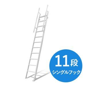 【11段】ルカーノラダー アルミ製ロフトはしご 梯子 ハシゴ 階段 ベッド 最軽量 金具セット付き(フック、パイプ、手摺)|hokuo-no-mori