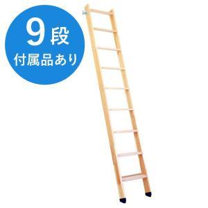 パイン仕様【9段】北欧ラダー 木製ロフトはしご 梯子 ハシゴ 階段 ベッド DOLLE (ドーレ)|hokuo-no-mori