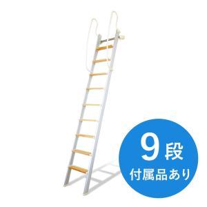 【9段・付属品あり】ハイブリッドラダー 木製アルミロフトはしご 梯子 ハシゴ 階段 ベッド 手摺付き|hokuo-no-mori