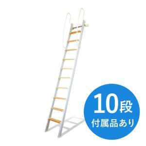 【10段・付属品あり】ハイブリッドラダー 木製アルミロフトはしご 梯子 ハシゴ 階段 ベッド 手摺付き|hokuo-no-mori