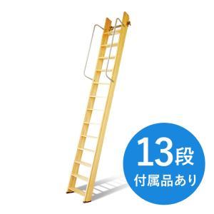 ロフト はしご 木製 梯子 ハシゴ 階段 ベッド 手すり付き セーフティーラダー 13段 クリア塗装|hokuo-no-mori