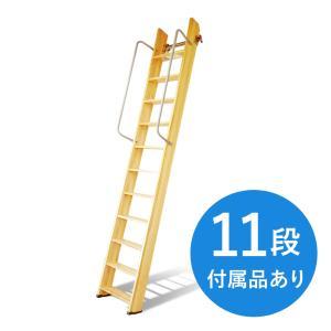 ロフト はしご 木製 梯子 ハシゴ 階段 ベッド 手すり付き セーフティーラダー 11段 クリア塗装|hokuo-no-mori