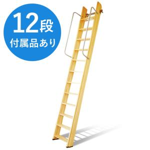 ロフト はしご 木製 梯子 ハシゴ 階段 ベッド 手すり付き セーフティーラダー 12段 クリア塗装|hokuo-no-mori