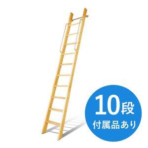 【10段・付属品あり】カスタムラダー 木製ロフトはしご 梯子 ハシゴ 階段 ベッド 手摺付き|hokuo-no-mori