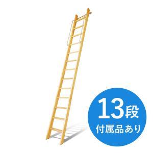【13段・付属品あり】カスタムラダー 木製ロフトはしご 梯子 ハシゴ 階段 ベッド 手摺付き|hokuo-no-mori
