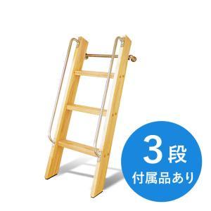 【3段・付属品あり】カスタムラダー 木製ロフトはしご 梯子 ハシゴ 階段 ベッド 手摺付き|hokuo-no-mori