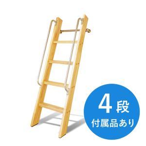 【4段・付属品あり】カスタムラダー 木製ロフトはしご 梯子 ハシゴ 階段 ベッド 手摺付き|hokuo-no-mori