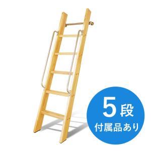 【5段・付属品あり】カスタムラダー 木製ロフトはしご 梯子 ハシゴ 階段 ベッド 手摺付き|hokuo-no-mori