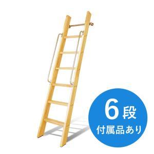 【6段・付属品あり】カスタムラダー 木製ロフトはしご 梯子 ハシゴ 階段 ベッド 手摺付き|hokuo-no-mori
