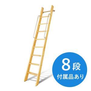 【8段・付属品あり】カスタムラダー 木製ロフトはしご 梯子 ハシゴ 階段 ベッド 手摺付き|hokuo-no-mori