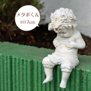 ガーデンオーナメント メタボくん 男の子S(h18cm)  ガーデニング 天使置物 樹脂 ガーデニング オブジェ