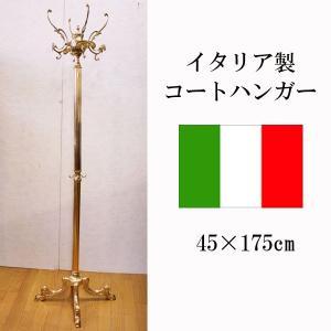 ヨーロピアン家具 イタリア製の真鍮製コートハンガー。ゴールドのフレームが美しいひと品です。   ※一...