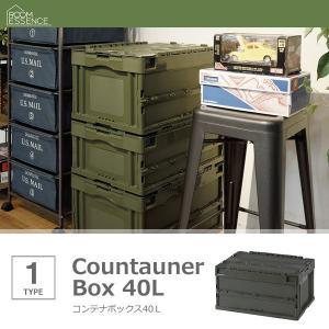 コンテナボックス 蓋付き 折りたたみ おしゃれ 40L 収納ボックス