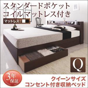 収納ベッド クイーンベッド(Q×1) マットレス付き スタンダードポケットコイル クイーン(Q×1)...