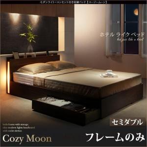 セミダブルベッド フレームのみ スリム照明収納付きベッド