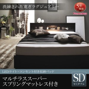 収納付きベッド セミダブルベッド マットレス付き マルチラススーパースプリング ホワイト