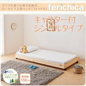 3段ベッド キャスター付シングルタイプ タイプが選べる頑丈ロータイプ収納式三段ベッドの写真