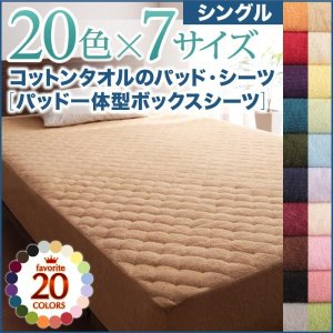 パッド付きBOXシーツ単品/シングル 20色から選べる!ザブザブ洗えて気持ちいい!コットンタオルのパ...