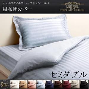 布団カバー おしゃれ 掛布団カバー セミダブル ホテルスタイルストライプサテンカバーの写真