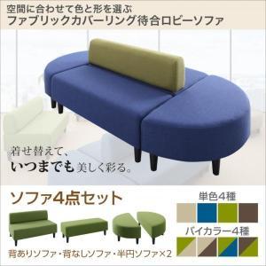 待合室ソファー4点セット カバーリング待合ソファ 2人掛け×4 半円×2+背あり+背なし おしゃれ