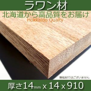 ラワン材(DIY 木材 端材)厚さ14mmx巾14mmx長さ910mm(0.1kg)---10本セット|hokurei