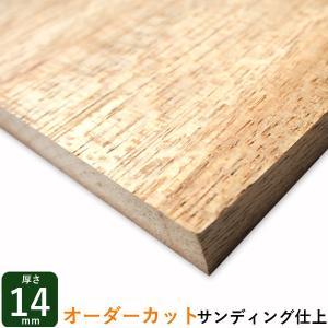 ラワン材(DIY 木材 端材)厚さ14mmx巾30mmx長さ910mm(0.21kg)---10本セット|hokurei