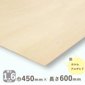 シナ共芯合板 厚さ1.6mmx巾450mmx長さ600mm 0.26kg 木材 カット 端材 模型 曲げ合板 うすい板 DIY
