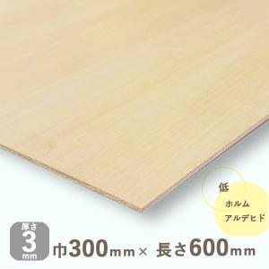 シナベニヤ(片面製品)(DIY 木材 端材 ベニヤ板)厚さ3mmx巾300mmx長さ600mm(0.26kg)安心のフォースター|hokurei