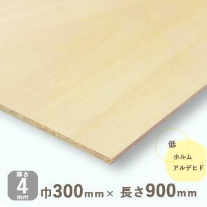 シナベニヤ(準両面)(DIY 木材 端材 ベニヤ板)厚さ4mmx巾300mmx長さ900mm(0.63kg)安心のフォースター|hokurei