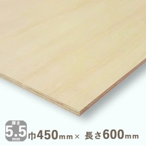 シナベニヤ(準両面)(DIY 木材 端材 ベニヤ板)厚さ5.5mmx巾450mmx長さ600mm(0.9kg)安心のフォースター|hokurei