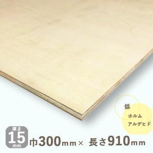 シナランバー(DIY 板 棚板) 厚さ15mmx巾300mmx長さ910mm(1.45kg)安心のフォースター|hokurei