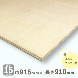 シナランバー(DIY 板 棚板) 厚さ15mmx巾915mmx長さ910mm(4.39kg)安心のフォースター|hokurei