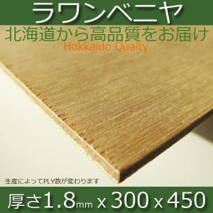 ラワンベニヤ(DIY 木材 端材 ラワン合板) 厚さ1.8mmx巾300mmx長さ450mm(0.14kg)安心のフォースター|hokurei