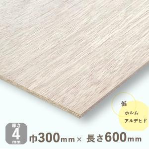 ラワンベニヤ(DIY 木材 端材 ラワン合板) 厚さ4mmx巾300mmx長さ600mm(0.39kg)安心のフォースター|hokurei
