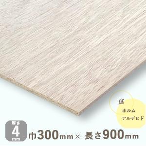 ラワンベニヤ(DIY 木材 端材 ラワン合板) 厚さ4mmx巾300mmx長さ900mm(0.58kg)安心のフォースター|hokurei