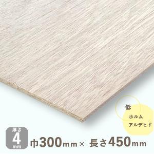ラワンベニヤ(DIY 木材 端材 ラワン合板) 厚さ4mmx巾300mmx長さ450mm(0.29kg)安心のフォースター|hokurei