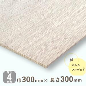 ラワンベニヤ(DIY 木材 端材 ラワン合板) 厚さ4mmx巾300mmx長さ300mm(0.19kg)安心のフォースター|hokurei