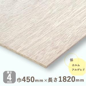 ラワンベニヤ(DIY 木材 端材 ラワン合板) 厚さ4mmx巾450mmx長さ1820mm(1.77kg)安心のフォースター|hokurei