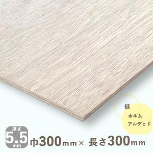 ラワンベニヤ(DIY 木材 端材 ラワン合板) 厚さ5.5mmx巾300mmx長さ300mm(0.32kg)安心のフォースター|hokurei