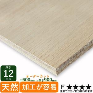 ラワンベニヤ(DIY 木材 端材 ラワン合板) 厚さ12mmx巾600mmx長さ900mm(2.68kg)安心のフォースター|hokurei