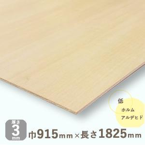 シナベニヤ(準両面)(DIY 木材 端材 ベニヤ板)厚さ3mmx巾915mmx長さ1825mm(2.38kg)安心のフォースター|hokurei