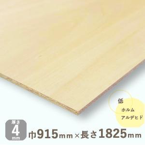 シナベニヤ(準両面)(DIY 木材 端材 ベニヤ板)厚さ4mmx巾915mmx長さ1825mm(3.88kg)安心のフォースター|hokurei