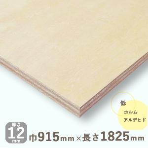 シナベニヤ(準両面)(DIY 木材 端材 ベニヤ板)厚さ12mmx巾915mmx長さ1825mm(8.65kg)安心のフォースター|hokurei