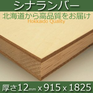シナランバー(DIY 板 棚板) 厚さ12mmx巾915mmx長さ1825mm(7.7kg)安心のフォースター|hokurei