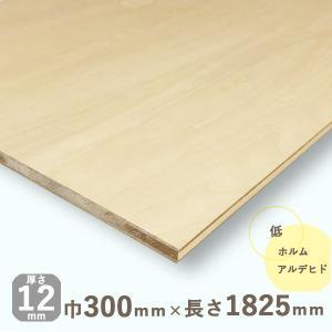 シナランバー(DIY 板 棚板) 厚さ12mmx巾300mmx長さ1825mm(2.54kg)安心のフォースター|hokurei