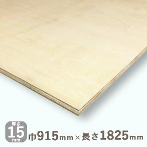 シナランバー(DIY 板 棚板) 厚さ15mmx巾915mmx長さ1825mm(8.86kg)安心のフォースター|hokurei