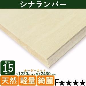 シナランバー(DIY 板 棚板) 厚さ15mmx巾1220mmx長さ2430mm(15.73kg)安心のフォースター|hokurei