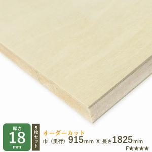 シナランバー(DIY 板 棚板)(5枚セット) 厚さ18mmx巾915mmx長さ1825mm(56.2kg)安心のフォースター  1枚あたり4,050円|hokurei