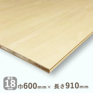 シナランバー(DIY 板 棚板) 厚さ18mmx巾600mmx長さ910mm(3.68kg)安心のフォースター|hokurei